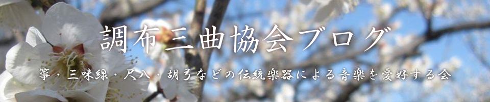 調布三曲協会ブログ